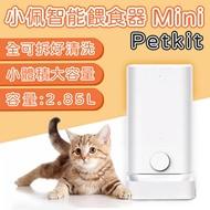 小佩  PETKIT 智能餵食器 Mini|不鏽鋼碗 |雙重鎖鮮|全可拆洗|科學餵養|塑膠碗已售完PKGEB002