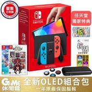 【GAME休閒館】 NS Switch《新型 主機 OLED版》+《經典遊戲片2片》+《三周邊》【現貨】