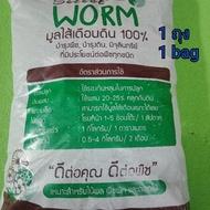 X1 ปุ๋ยหมักปุ๋ยประมาณ 1kg ปุ๋ยมูลไส้เดือน 100% ปุ๋ยหมักไส้เดือนหนอน / ปุ๋ยอินทรีย์ / ปุ๋ยธรรมชาติ   / ผลิตภัณฑ์ธรรมชาติเหมาะสำหรับการทำเกษตรอินทรีย์เช่นดอกไม้พืชประดับสวนและสวนผัก มูลไส้เดือนแท้ 100 % เกษตรอินทรีย์ ผัก...  ..