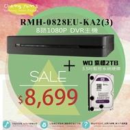 高雄/台南/屏東監視器 RMH-0828EU-KA2(3) AHD 8路-DVR 1080P 監控主機 +WD20PURX 紫標 2TB 3.5吋監控系統硬碟