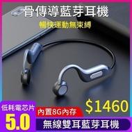 藍芽耳機 B1骨傳導藍芽耳機無線雙耳帶內存運動防水骨傳感掛耳藍芽5.0