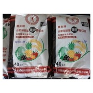 台肥 農友牌 黑旺-特43號 40KG原裝包 複合肥料硝磷基製程含鎂4%、鈣8.5%及有機質50% (平均肥)