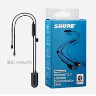 ❤雙11.11❤秒殺Shure/舒爾 新品RMCE-BT2無線藍牙耳機線 帶線控可通話SE系列線高解析藍牙5.0耳機線