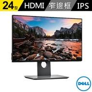 【DELL 戴爾】U2417H 24型 Full HD超薄邊框液晶螢幕《原廠三年保固》