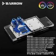 小白的生活工場*BARROW華碩ROG STRIX GTX108070/Ti顯卡冷頭BS-ASS1080T-PA (A.