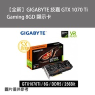 ~賞勳~【全新】GIGABYTE 技嘉 GTX 1070 Ti Gaming 8GD 顯示卡自取17600