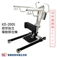 展群 移位機 KD-200S 電動式站立如廁移位機 KD200S 非交流電力式病患升降機 病人移位 居家移位機 電動移位機