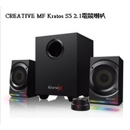 CREATIVE MF Kratos S5 2.1電競喇叭