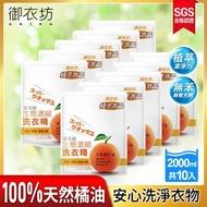 【御衣坊】多功能橘子生態濃縮洗衣精2000ml補充包10入