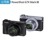 【Canon】PowerShot G7X Mark III 大光圈類單眼(公司貨)