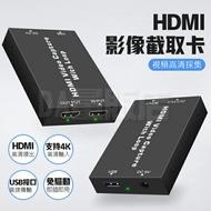 4K影像擷取卡 HDMI擷取盒 1進2出 直播盒 擷取卡 採集器 影像擷取 免驅動 實況 直播 錄製 畫面 視訊 影音 PS4 Switch Xbox