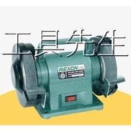 G150R【工具先生】台灣力山。REXON~6吋 1/6HP 手提式 桌上型 砂輪機/研磨機/磨刀機/拋光機