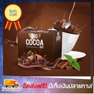 [ถูกชัวร์] ไบโอโกโก้มิกซ์ Bio Cocoa Mix By Khunchan ของแท้ 100%