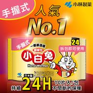日本小林製藥 小白兔(手握式)暖暖包 24小時