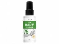 ADD+ 茶樹乾洗手酒精淨化型噴霧(90ml)搭配口罩/酒精75%