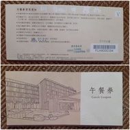 礁溪 老爺酒店 平日午餐券 效期109/07/22