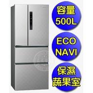 Panasonic國際牌 (NR-D509HV) 500L 4門智慧變頻冰箱《ECO NAVI》