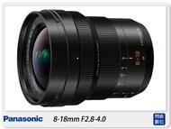 【領券現折,樂天卡5%回饋】Panasonic Leica DG 8-18mm F2.8-4.0(8-18,台灣松下公司貨)