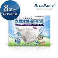 【醫碩科技】藍鷹牌 NP-3DC*8 台灣製成人立體活性碳口罩/口罩/立體口罩 超高防塵率 五層式 50片*8盒 免運費