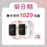 【Apple】Watch Series 5 44mm/GPS-先拿後pay