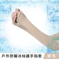 【Xavagear】戶外登山休閒運動防曬冰絲護手指套 袖套(多色可選)