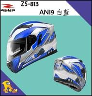 ~任我行騎士部品~瑞獅 ZEUS ZS-813 AN19 白藍 雙鏡片 空力王者 全罩 安全帽 ZS 813