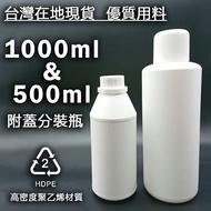 【台灣製造 現貨】1公升 1000ml 500ml 分裝瓶 HDPE 2號 酒精瓶 次氯酸漂白水瓶 大容量 分裝瓶 附瓶蓋