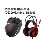 【買1送1】MSI 微星 DS200 砝碼雷射電競滑鼠+ DS501 玩家級線控電競耳麥 電競耳機