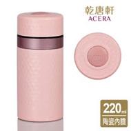 《乾唐軒活瓷》小金石保溫杯 / 櫻花粉 ( 陶瓷內膽 220ml )