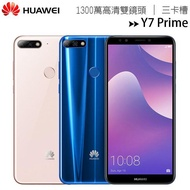 HUAWEI Y7 Prime 2018(LDN-TL10) 5.99吋雙鏡頭高續航力手機
