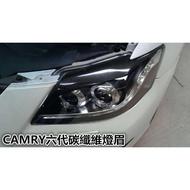 預定款>豐田TOYOTA CAMRY六代專用碳纖維燈眉 改裝碳纖燈眉ALTIS VIOS YARIS 86