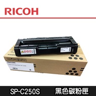 【RICOH理光】SP C250S/SP C261SFNW 原廠碳粉匣(適用:SPC261DNw SPC261SFNw)