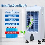 ที่ขายดีที่สุด พัดลมไอระเหยเคลื่อนที่พัดลมไอเย็น พัดลม เครื่องทำความเย็น เครื่องปรับอากาศ เคลื่อนปรับอากาศเคลื่อนที่ ช่วยกรองอากาศได้ 5L อากาศที่สะอาด พัดลมแอร์เคลื่อนที่ ระบบระบายความร้อนอย่างรวดเร็ว เครื่องปรับอากาศเคลื่อนที่ พัดลมไอเย็น พัดลมไอน้