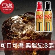 【可口可樂】日本飲料 可口可樂 2020東京奧運紀念版250ml(含糖/無糖)
