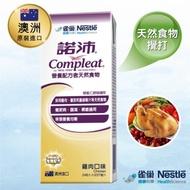 雀巢諾沛 天然食物營養配方-雞肉237ml。㊣原廠公司貨 ㊣效期最新 ㊣請直接下訂單