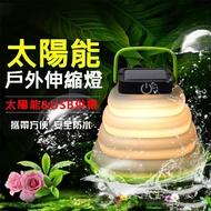 【BESTHOT】太陽能伸縮露營燈 USB戶外燈 防撥水設計(LED/防水燈/觸控式/可摺疊)