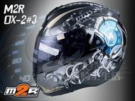 M2R安全帽|OX-2#3 時速表 黑銀 內藏鏡片 下巴可掀 OX2 可樂帽 耀瑪騎士生活機車部品