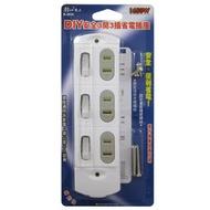 《鉦泰生活館》DIY安全3開3插省電插座 R-303C