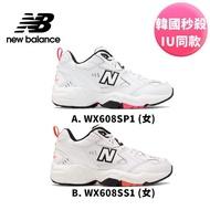 【NEW BALANCE】NB 多功能訓練鞋_女鞋_白色_WX608SP1/WX608SS1-D楦(韓國熱賣老爹鞋 IU李知恩同款)