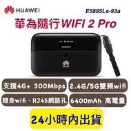 【保固一年】華為 E5885 隨身WIFI E5885Ls-93a 路由器 無線網路分享器 e5573 e5787 現貨