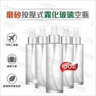 摩砂霧化毛玻璃空瓶按壓瓶/噴霧瓶-100mL[88774]分裝乳液旅行瓶罐