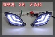 新廣科技 新勁戰 3代 三代 LED 導光 前 方向燈 博派 BMW 型 日行燈 特仕版 黑底