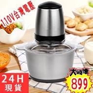 食物調理機 電動絞肉機110v(免運)家用多功能料理器 絞肉機 攪拌器 夯爆款 新年禮物
