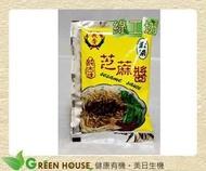 [綠工坊] 芝麻醬包 義香 純芝麻醬 拌麵好幫手 無防腐劑 無香料 超商取貨付款 免匯款