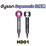 (可議價)〈恆隆行公司貨〉DYSON SUPERSONIC 吹風機 HD01平裝版