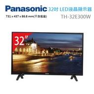 【Panasonic 國際牌】32吋 液晶顯示器(TH-32E300W)