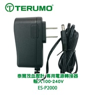 【血壓計配件】TERUMO 泰爾茂 血壓計 ES-P2000 專用變壓器 ESP2000
