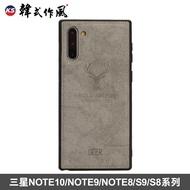 韓式作風-三星Note10/Note9/Note8/S9/S8系列 布紋印壓麋鹿手機殼【CSAM074】台灣現貨