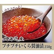 【海陸管家】北海道醬油澬鮭魚卵2盒(每盒約250g)
