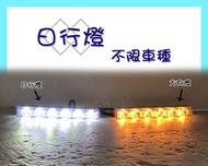 小傑車燈--全新 通用6燈 日行燈+方向燈 FREECA OUTLANDER COLT-PLUS PAJERO